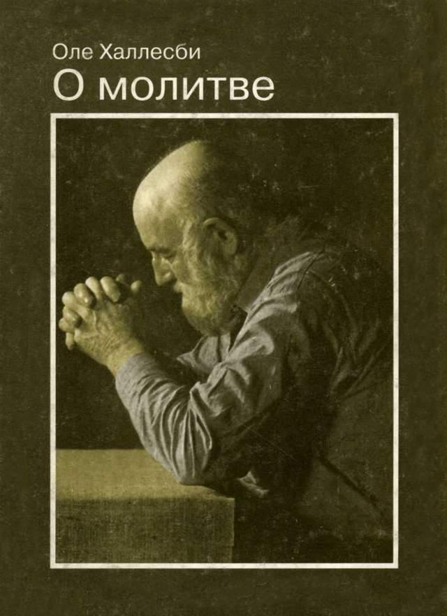 Оле халлезби о молитве